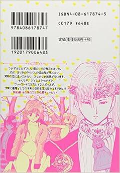 てんで性悪キューピッド 2 [Tende Shouwaru Kyuupido] (Tende Shouwar Cupid #2): Yoshihiro Togashi