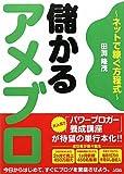 儲かるアメブロ〜ネットで稼ぐ方程式〜 [単行本] / 田渕隆茂 (著); ソシム (刊)