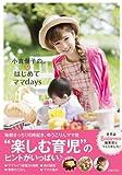 【Amazon.co.jp限定特典付】小倉優子のはじめてママdays