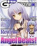 電撃 G's magazine (ジーズ マガジン) 2010年 08月号 [雑誌]