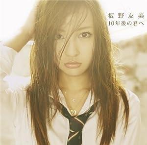 10年後の君へ【多売特典生写真付き】(Type-A)(DVD付)