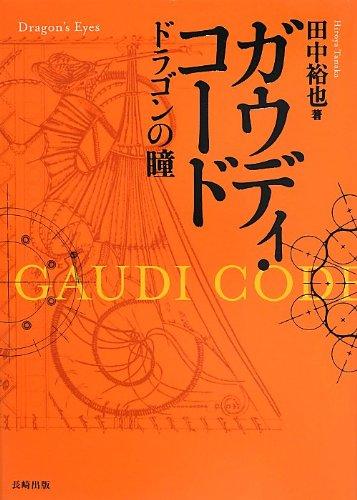 ガウディ・コード―ドラゴンの瞳
