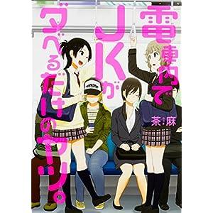 電車内でJKがダベるだけのヤツ。 (角川コミックス)