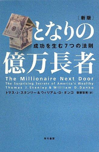 となりの億万長者 〔新版〕 ― 成功を生む7つの法則