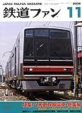 鉄道ファン 2008年 11月号 [雑誌]