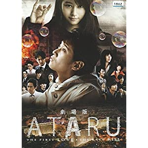 劇場版 ATARU アタル THE FIRST LOVE & THE LAST KILL [レンタル落ち]