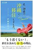 私、50歳で沖縄に移住しました。