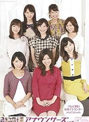 テレビ朝日女性アナウンサー カレンダー 2014年