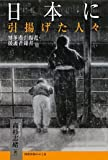 日本に引揚げた人々―博多港引揚者・援護者聞書