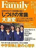 プレジデント Family (ファミリー) 2007年 07月号 [雑誌]