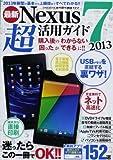 最新Nexus 7超活用ガイド―2013年新型の基本から上級技まですべてがわかる! (英和MOOK らくらく講座 177)