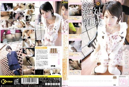 絶対領域08 [DVD]