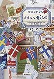 世界をめぐるかわいい紙もの―ヨーロッパ・アジア・アフリカ…の古い紙、新しい紙