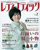 レディブティック 2010年 02月号 [雑誌]