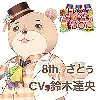 アイドルとふたりでトロけるCD 「√HAPPY+SUGAR=IDOL」 8th さとぅ CV.鈴木達央出演声優情報