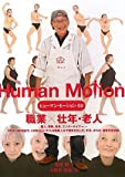 ヒューマン・モーション02 職業壮年・老人 (ヒューマン・モーション 2)