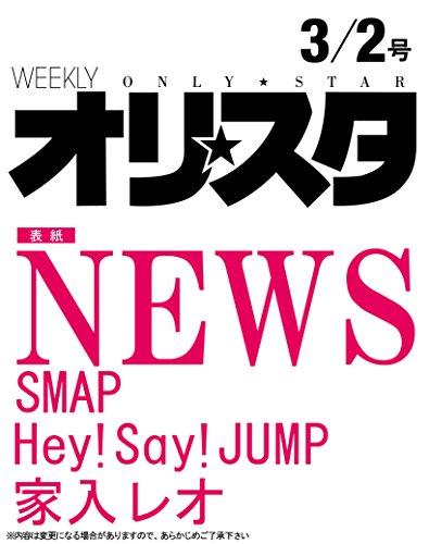 オリ☆スタ 2015年 3/2号 [雑誌]