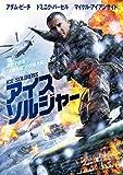 アイス・ソルジャー[DVD]