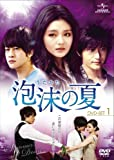 泡沫の夏 DVD-SET.1[DVD]