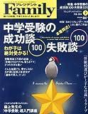 プレジデント Family (ファミリー) 2014年 02月号 [雑誌]