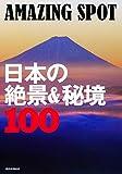 AMAZING SPOT 日本の絶景&秘境100