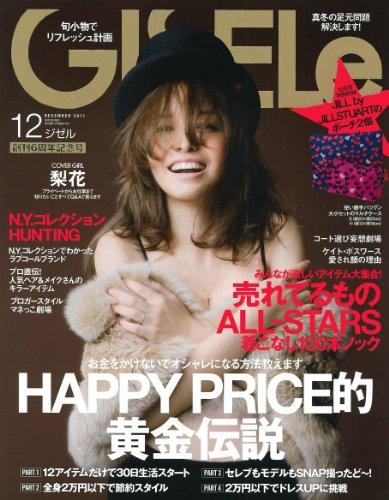 GISELe (ジゼル) 2011年 12月号 [雑誌]