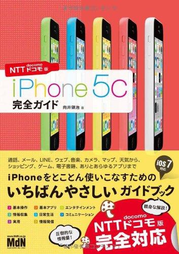 iPhone 5c完全ガイド
