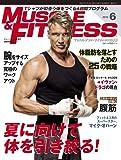 『マッスル・アンド・フィットネス日本版』2015年6月号