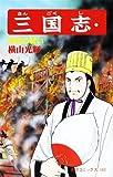 三国志 (53) (希望コミックス (163))