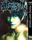 孤高の人 16 (ヤングジャンプコミックスDIGITAL)
