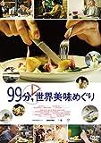 99分,世界美味めぐり[DVD]