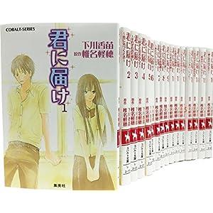 君に届け ノベライズ 全16巻完結セット (コバルト文庫)