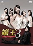 嬢王3 ?Special Edition?DVD-BOX(5枚組)