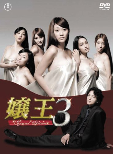 嬢王3 ~Special Edition~DVD-BOX(5枚組)