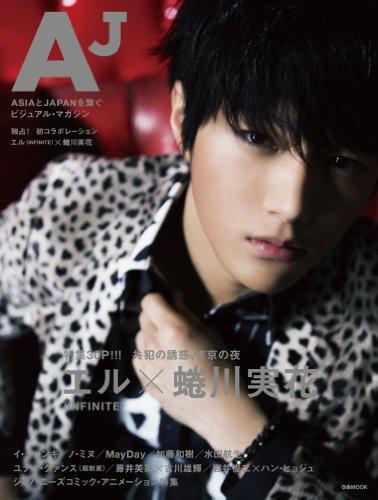 AJ [エー・ジェー] Vol.02 (ぴあMOOK)