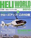 ヘリワールド 2010