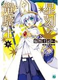 星刻の竜騎士IX (MF文庫J)