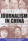 img - for Investigative Journalism in China: Eight Cases in Chinese Watchdog Journalism book / textbook / text book