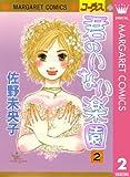 君のいない楽園 2 (マーガレットコミックスDIGITAL)