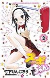 スポ×ちゃん! 3 (少年チャンピオン・コミックス)