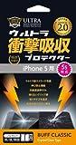 Buff ウルトラ衝撃吸収プロテクターVer2 for iPhone 5S/5 フルセット BE-010C