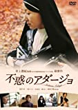 不惑のアダージョ [DVD]