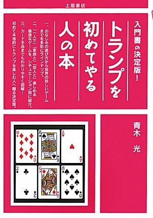 トランプを初めてやる人の本 (入門書の決定版!)