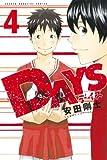 DAYS(4) (少年マガジンコミックス)