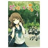 花咲くいろは(4) (ガンガンコミックスJOKER)