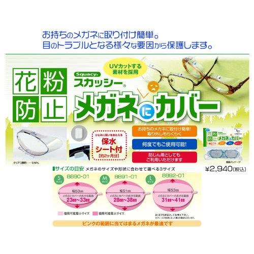 スカッシー メガネにカバーSサイズ【8890-01】 花粉防止に!