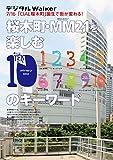 桜木町・MM21を楽しむ10のキーワード 地元誌厳選157遊び (デジタルWalker)