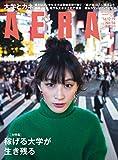 AERA(アエラ) 2016年 12/19 号 [雑誌]