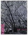 桜狩り 昭和篇―英伸三写真集