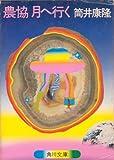 農協月へ行く (1979年) (角川文庫)